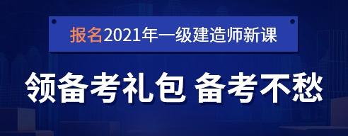 2021年一级建造师新课上线-中华考试网