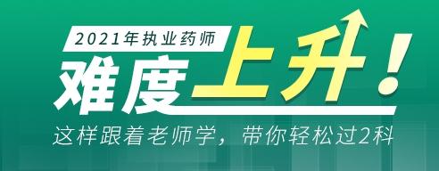 2021年执业药师考试新课上线-中华考试网