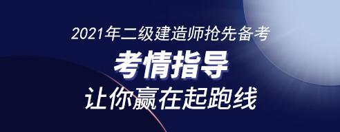 2021年二级建造师备考指导班上线-中华考试网