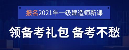 2021年一级建造师备考指导上线-中华考试网