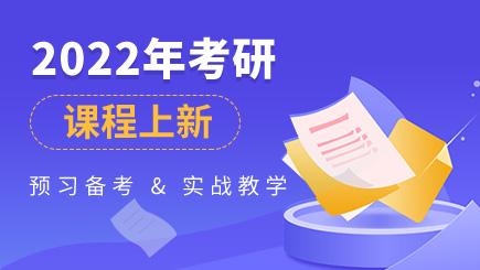 2022年考研新课程上线