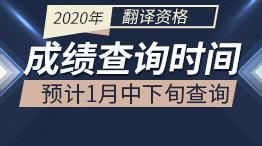 2020年翻译资格考试成绩查询时间_入口