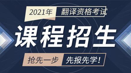2020年翻译资格考试课程