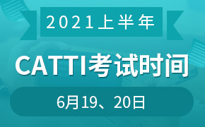 2021年上半年CATTI考��r�g
