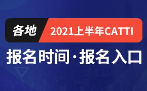 2021年上半年CATTI�竺��r�g及入口