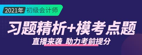 2021初��������}精析、模考�c�}直播班