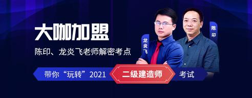 2021年二级建造师大咖加盟网校-中华考试网