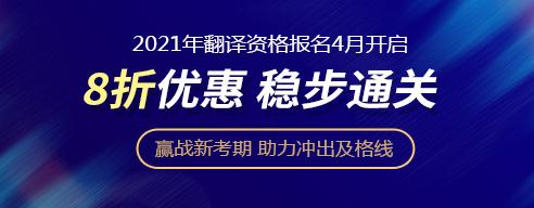 2021年catti报名季课程优惠中-中华考试网
