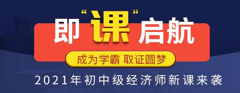 2021年初中级经济师培训课程-中华考试网
