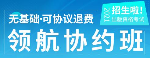 2021年出版专业资格考试课程-中华考试网