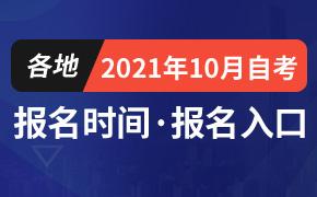 各地2021年10月自考报名时间_入口