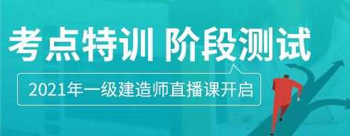 2021年一级建造师考试直播课进行中-中华考试网