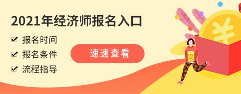 2021年中级经济师报名时间-中华考试网